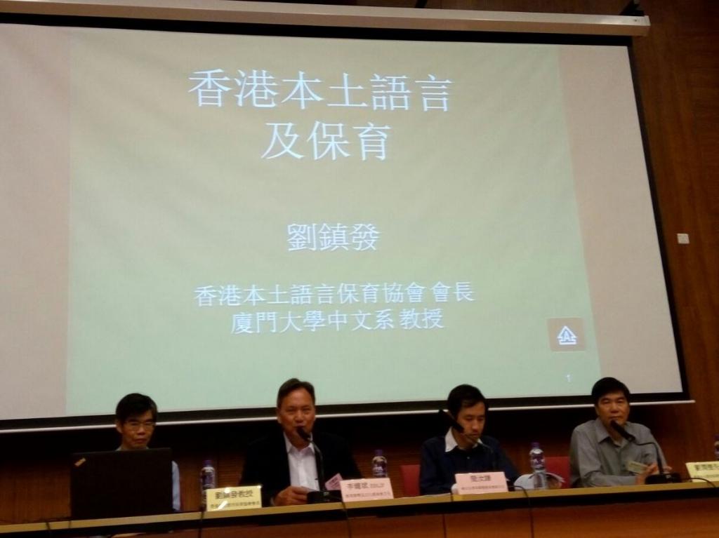 新界鄉議局: 新界傳統文化講座系列之「本土語言與保育」